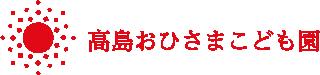 高島おひさまこども園ロゴ