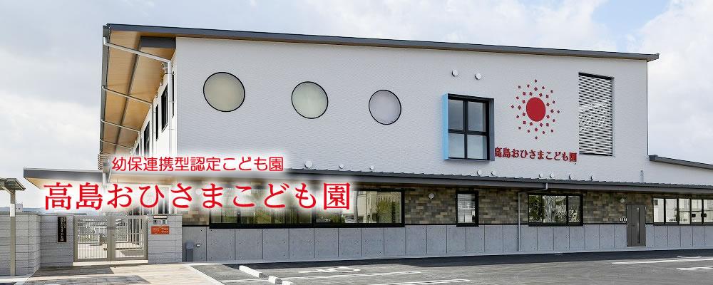 高島おひさまこども園トップページメイン画像