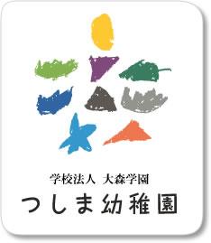 つしま幼稚園の新しいロゴ
