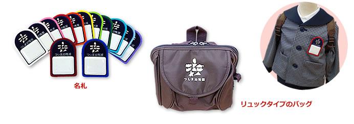 名札とバッグ