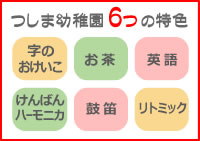 6つの特色